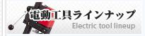 電動工具ラインナップ 電動 工具 通販